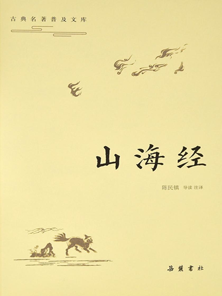 古典名著普及文库:山海经