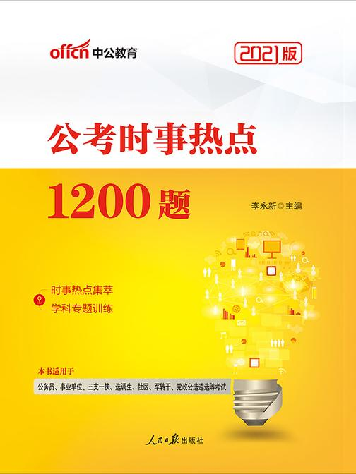 中公2021公考时事热点1200题