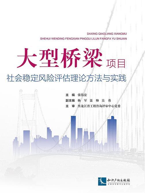 大型桥梁项目社会稳定风险评估理论方法与实践