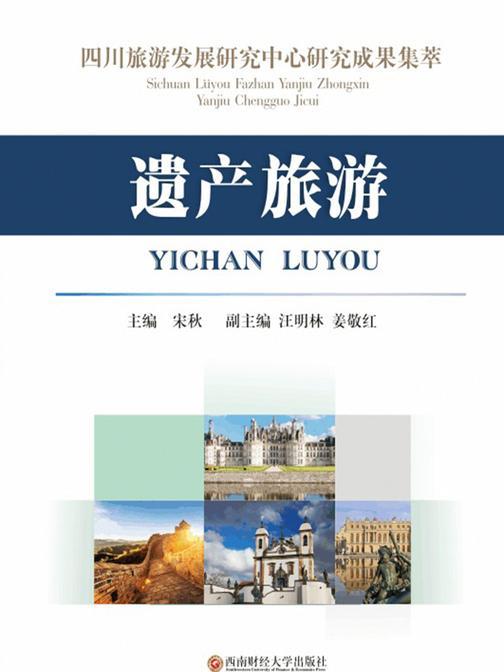 四川旅游发展研究中心研究成果集萃遗产旅游