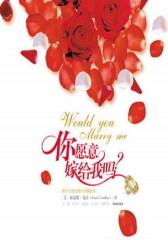 你愿意嫁给我吗:世界上 浪漫的求婚故事(试读本)