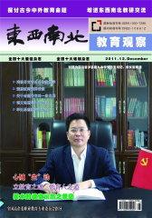 东西南北·教育观察 半月刊 2011年23期(电子杂志)(仅适用PC阅读)