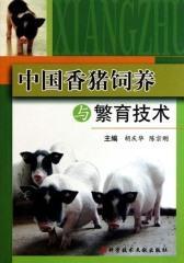中国香猪饲养与繁育技术