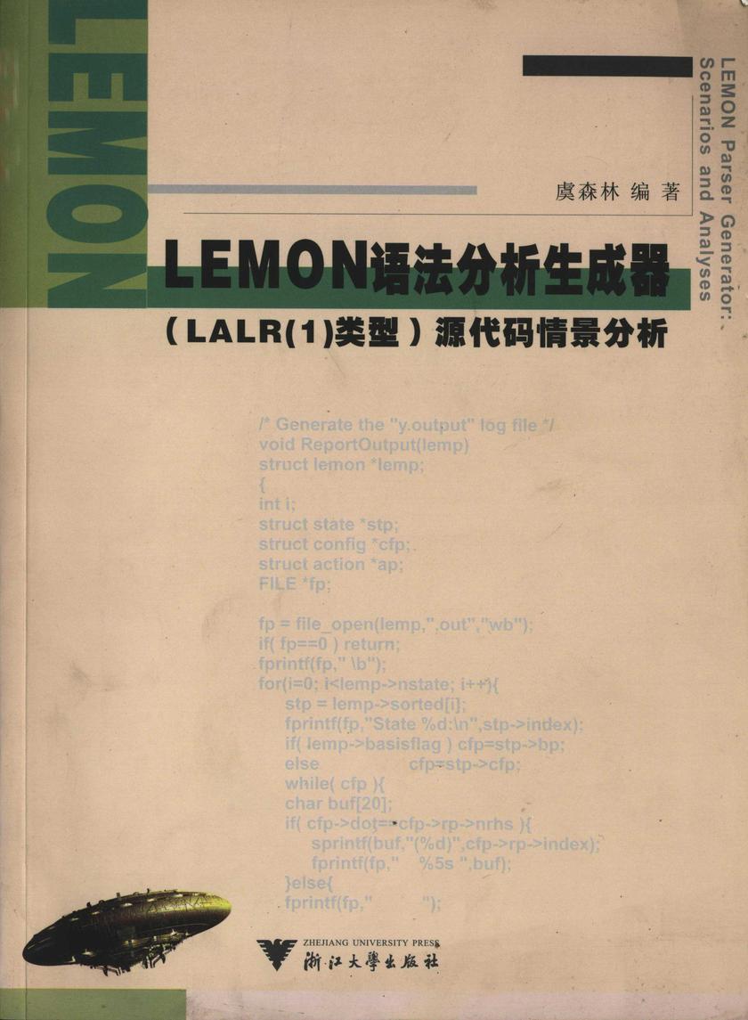 LEMON语法分析生成器(LALR(1)类型)源代码情景分析(仅适用PC阅读)