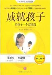 成就孩子:给孩子一个高情商(试读本)
