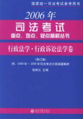 2006年司法考试重点、难点、疑点精解丛书·行政法学·行政诉讼法学卷(修订版)