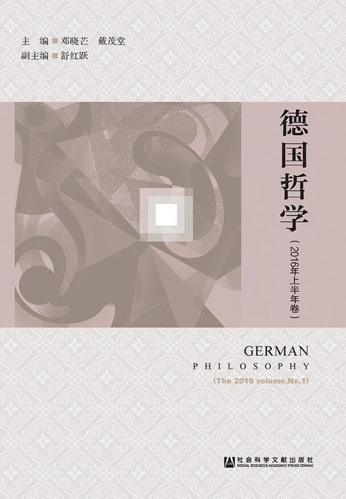 德国哲学(2016年上半年卷)