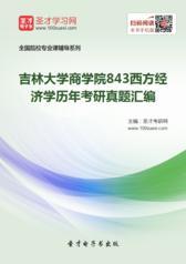 吉林大学商学院843西方经济学历年考研真题汇编