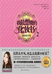 我 想要的化妆书2(试读本)