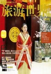 旅游世界 月刊 2011年12期(电子杂志)(仅适用PC阅读)