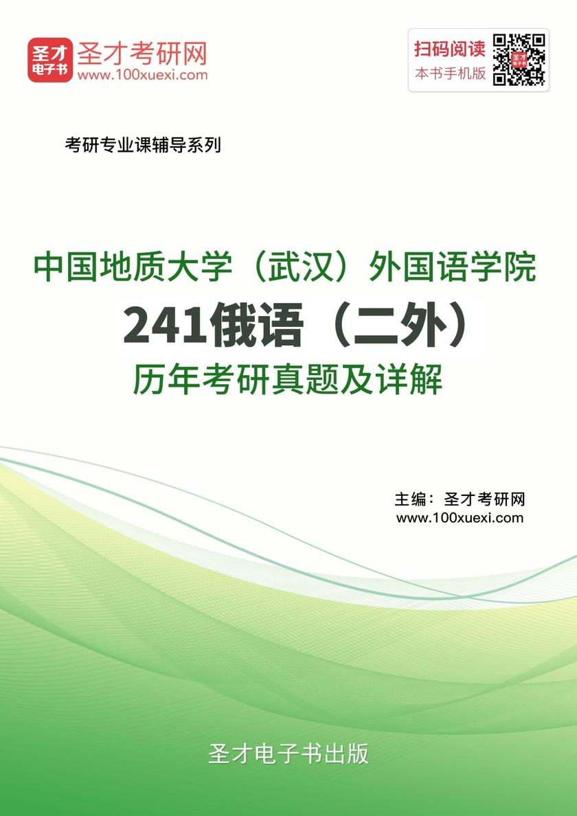 中国地质大学(武汉)外国语学院242俄语(二外)历年考研真题及详解