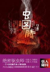 虫图腾(中国首部驱虫秘术式悬疑小说)