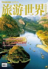 旅游世界 月刊 2011年10期(电子杂志)(仅适用PC阅读)