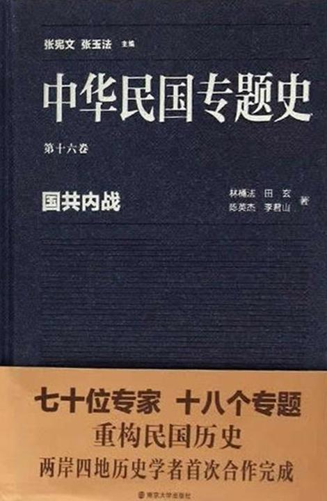 中华民国专题史 第16卷 国共内战
