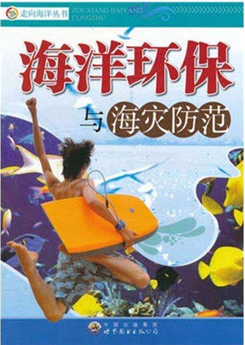 海洋环保与海灾防范(仅适用PC阅读)