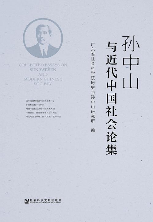 孙中山与近代中国社会论集