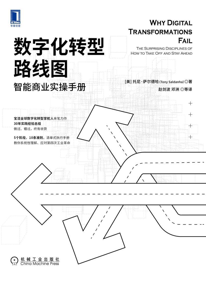数字化转型路线图:智能商业实操手册