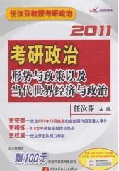 任汝芬2011考研政治形势与政策以及当代世界政治与经济(试读本)