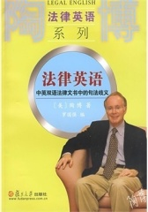 法律英语:中英双语法律文书中的句法歧义(仅适用PC阅读)