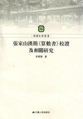张家山汉简《算数书》校证及相关研究(仅适用PC阅读)