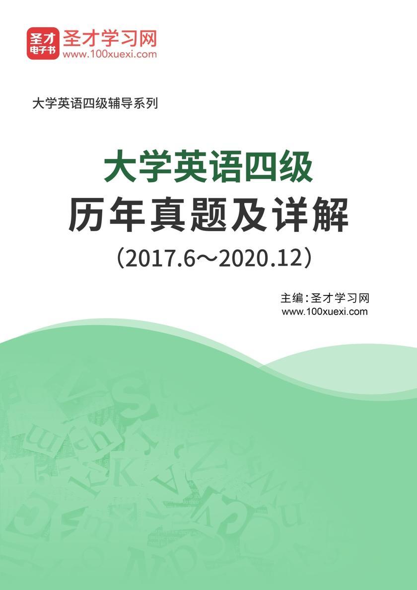 大学英语四级历年真题及详解(2017.6~2020.12)