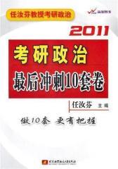 任汝芬2011考研政治 后冲刺10套卷(试读本)