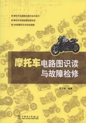 摩托车电路图识读与故障检修