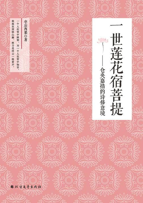 一世莲花宿菩提:仓央嘉措的诗修意境