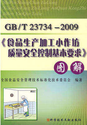 GB/T23734-2009《食品生产加工小作坊质量安全控制基本要求》图解