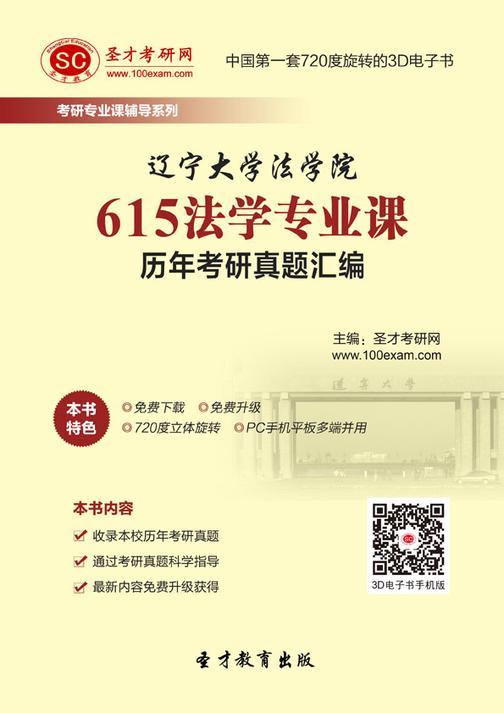 辽宁大学法学院615法学专业课历年考研真题汇编