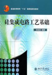 硅集成电路工艺基础(仅适用PC阅读)