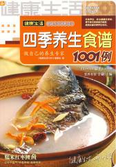 四季养生食谱1001例(仅适用PC阅读)