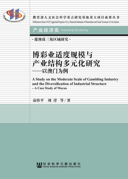 博彩业适度规模与产业结构多元化研究:以澳门为例