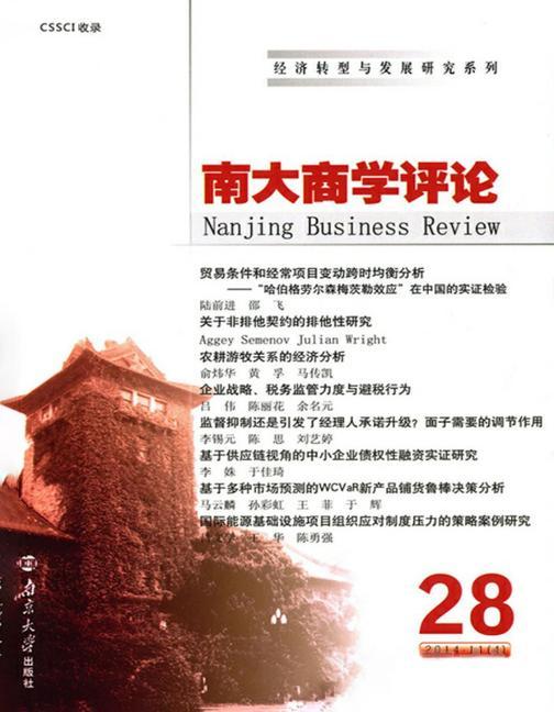 南大商学评论(第28辑)
