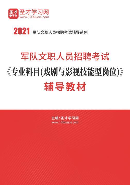 2021年军队文职人员招聘考试《专业科目(戏剧与影视技能型岗位)》辅导教材