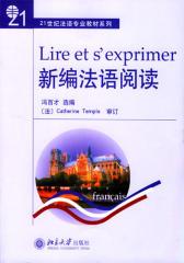 新编法语阅读