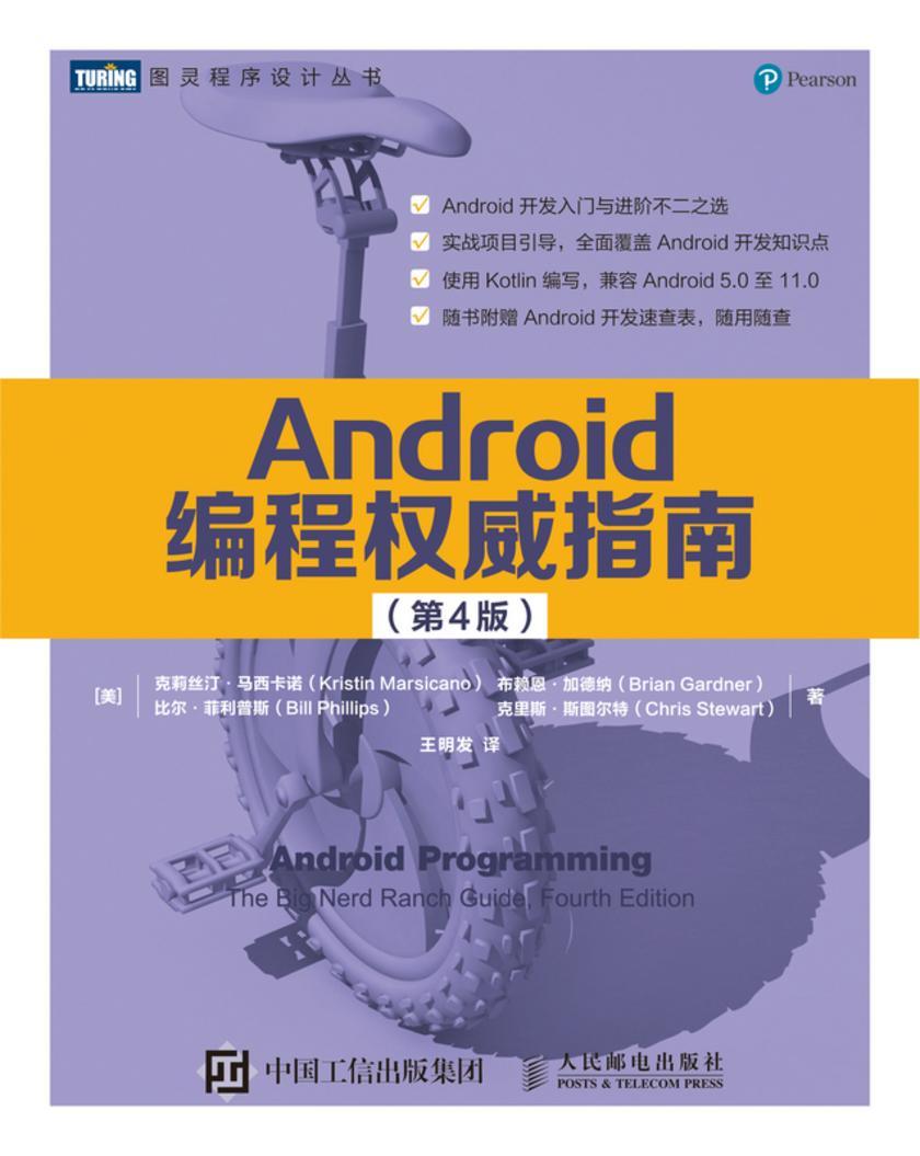 Android编程权威指南(第4版)