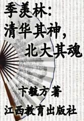 季羡林:清华其神,北大其魂