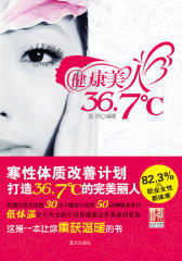 健康美人36.7℃