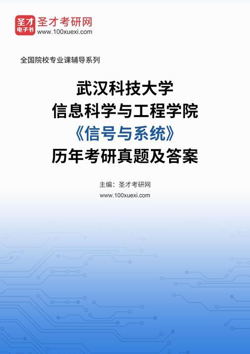 武汉科技大学信息科学与工程学院《信号与系统》历年考研真题及答案