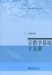 宗教学基础十五讲(仅适用PC阅读)