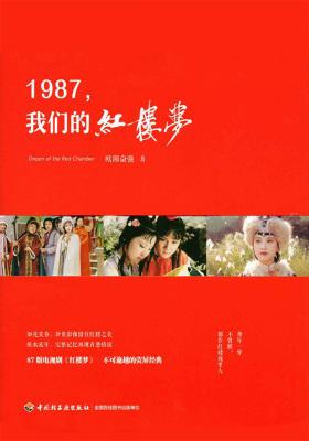 1987我们的红楼梦