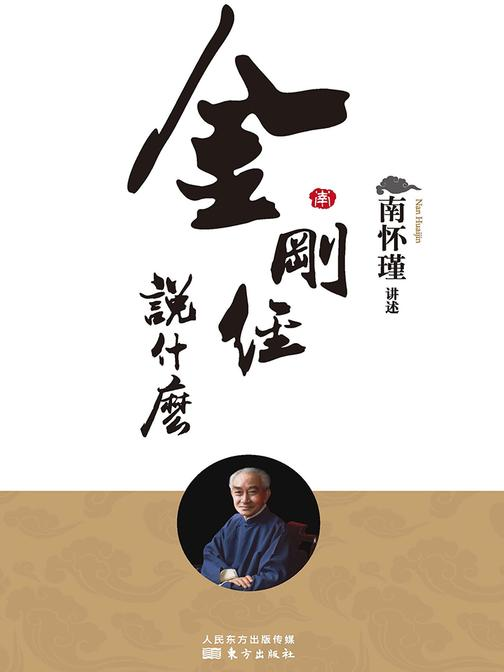《金刚经》说什么(南怀瑾独家授权定本种子书)