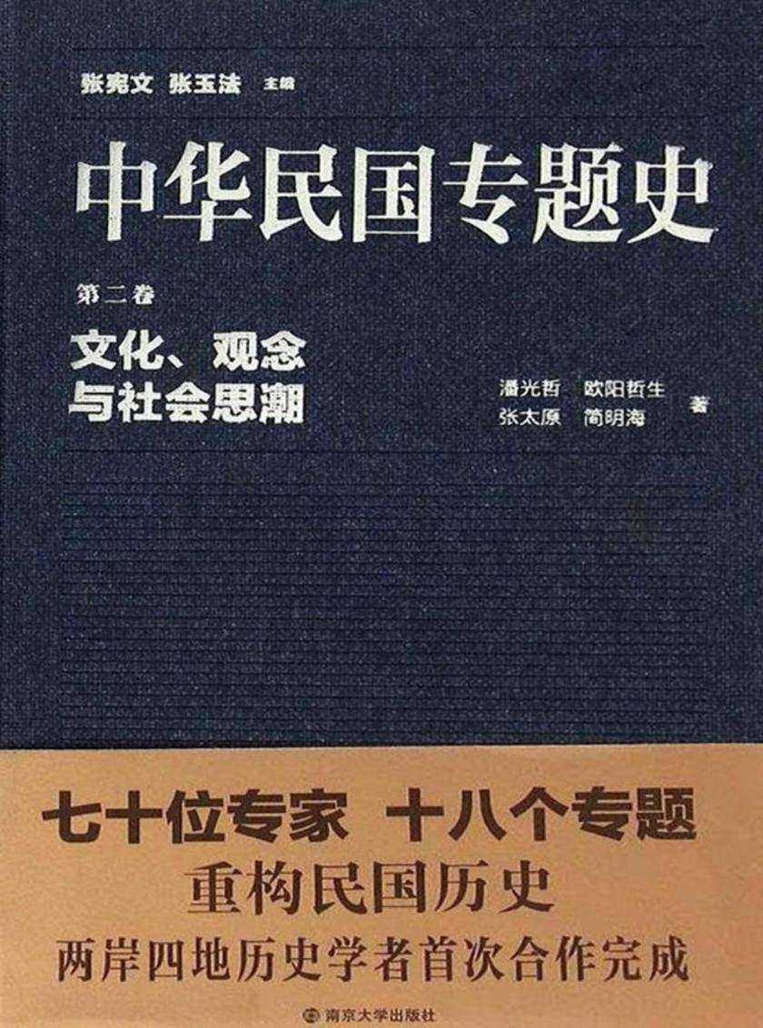 中华民国专题史 第02卷 文化、观念与社会思潮