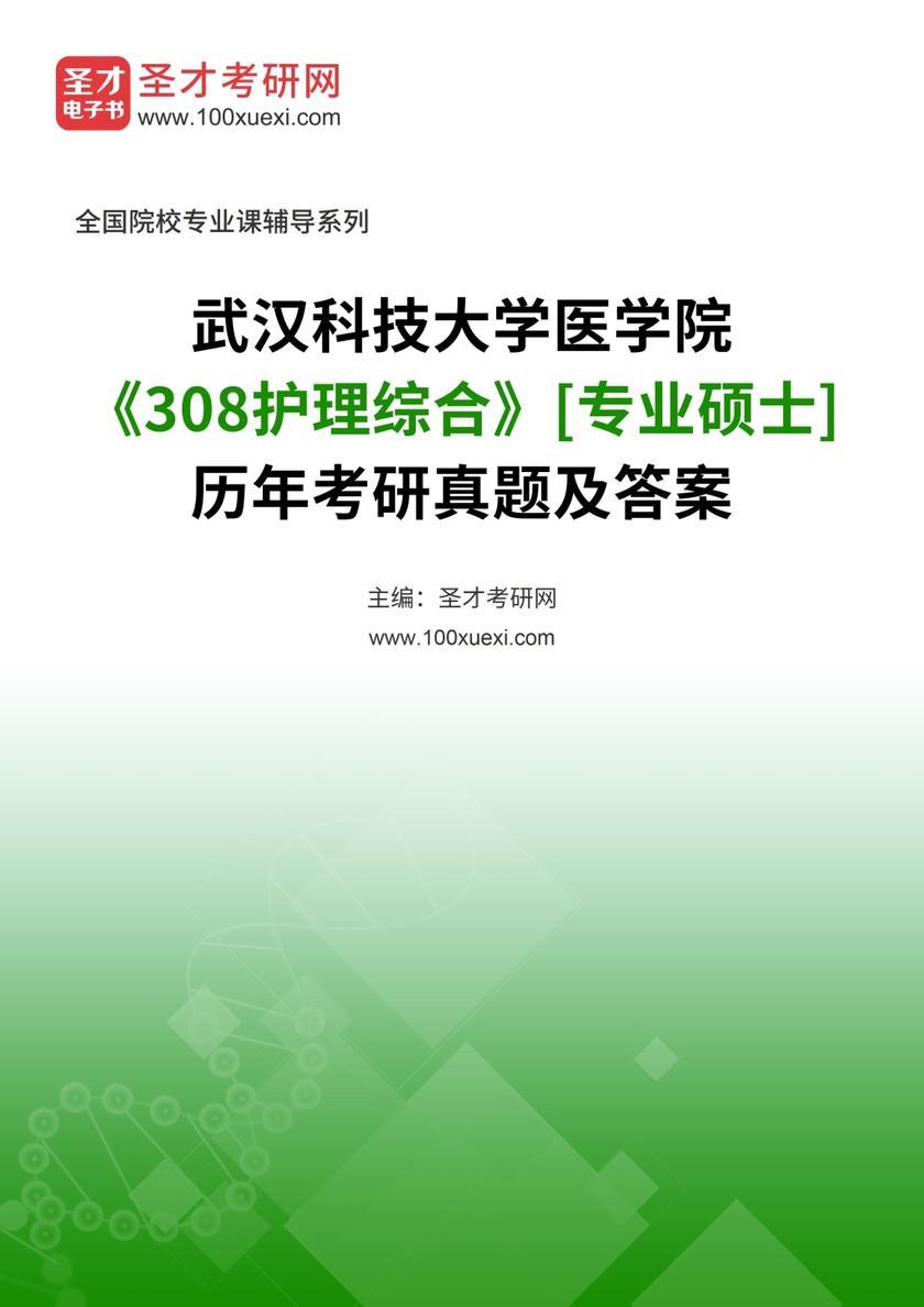 武汉科技大学医学院《308护理综合》[专业硕士]历年考研真题及答案