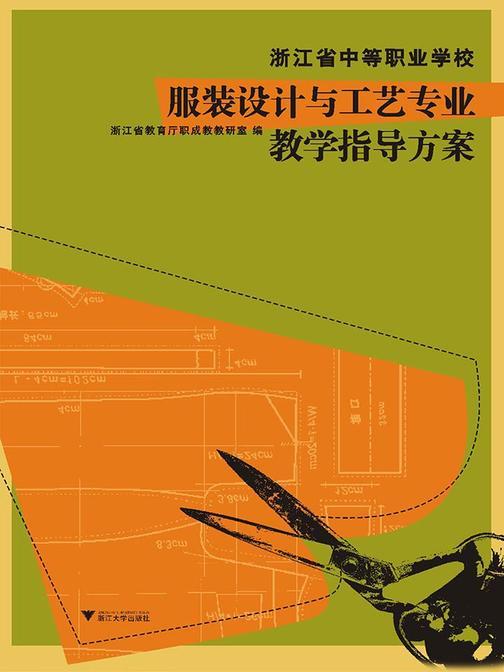 浙江省中等职业学校服装设计与工艺专业教学指导方案