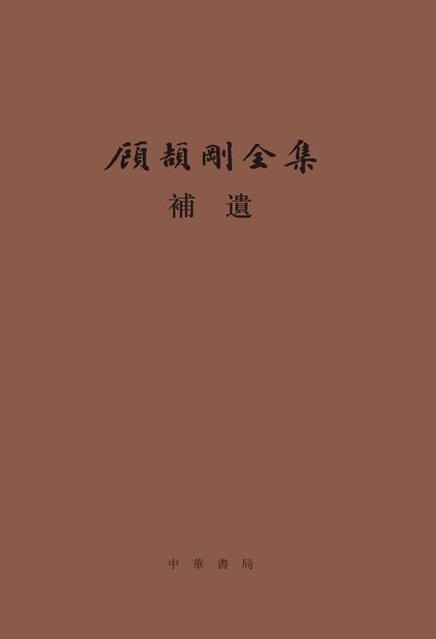 顾颉刚全集补遗--顾颉刚全集 (精)