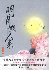 """明月照人来(""""衣香鬓影""""终结曲,一部比《京华烟云》更深刻的大时代浪漫史诗)(试读本)"""