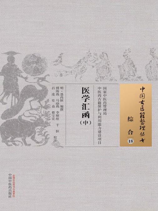 医学汇函:全3册(中)