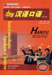 中级汉语口语(3)(仅适用PC阅读)